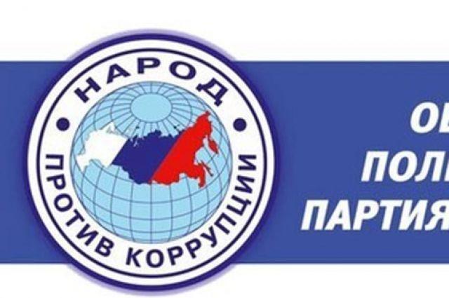 Партия «Народ против коррупции» небудет участвовать ввыборах