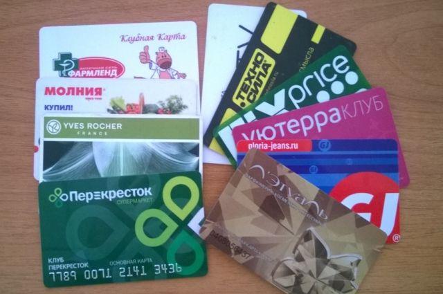 Бонусные карты позволяют часть товара без траты реальных денег.