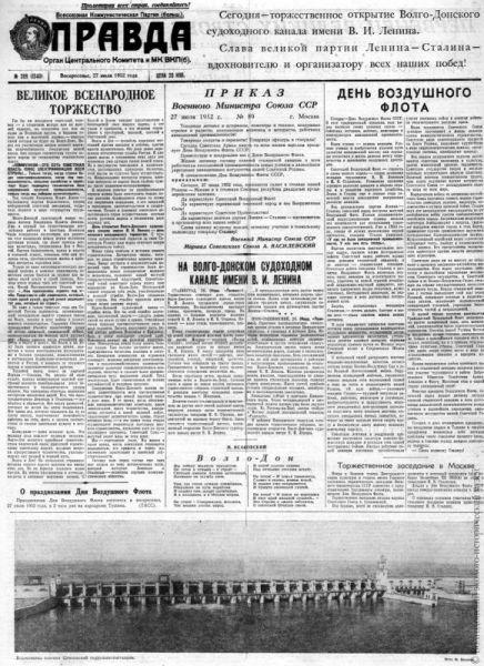 Номер газеты «Правда» от 27 июля 1952 года.