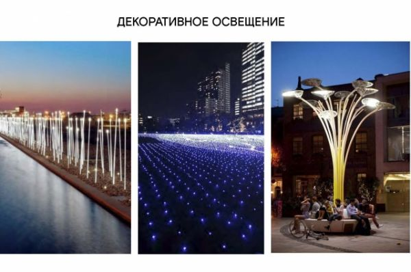 Декоративное освещение парка.