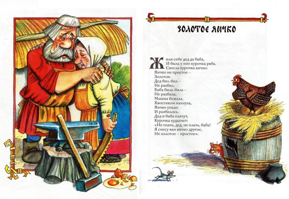 Иллюстрация к сказке «Золотое яичко»