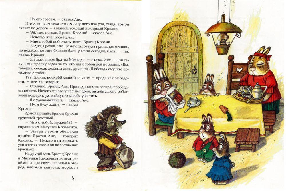 Иллюстрация для сборника «Сказки дядюшки Римуса»