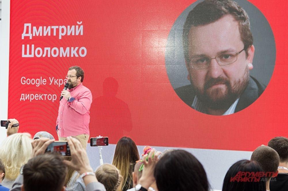 Первым, кто выступил на фестивале, был генеральный диретор Google Украина - Дмитрий Шоломко