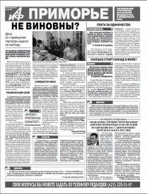 Аиф Приморье №30