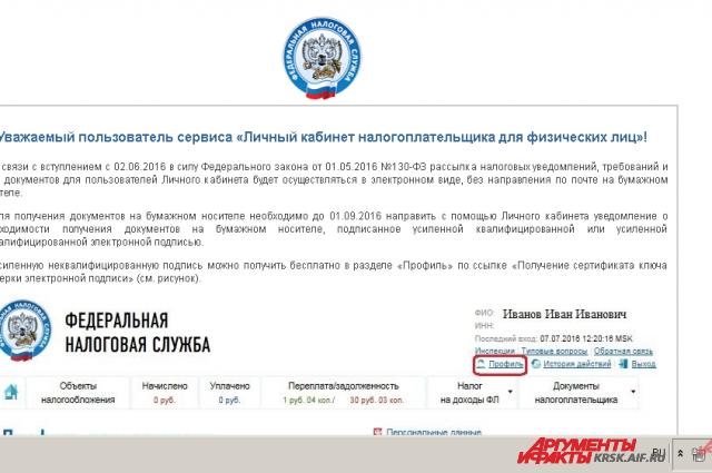 Верхнеуслонцы - пользователи «Личных кабинетов» получат налоговые уведомления на уплату имущественных налогов в электронной форме