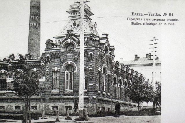 Первая вятская электростанция.