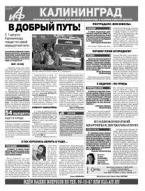 «Аиф-Калининград» № 30