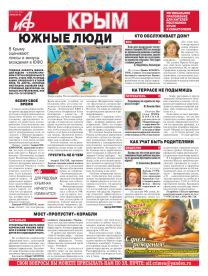 АиФ-Крым № 31