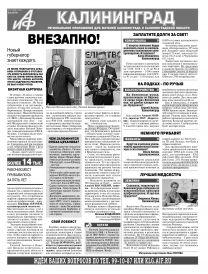 «Аиф-Калининград» № 31