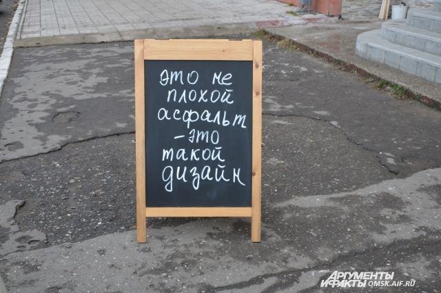 27 млрд рублей потратят за три года на ремонт омских дорог.