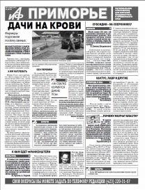 АиФ Приморье №31
