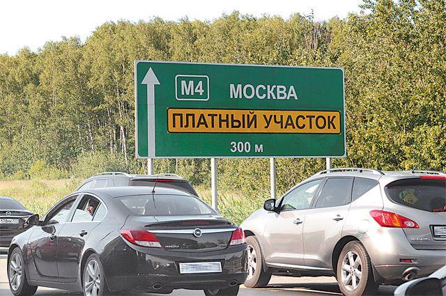 Дорога уходит в... рубль. Насколько подорожали трассы столичного региона?
