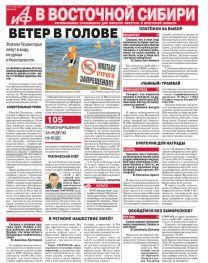 «АиФ в Восточной Сибири»