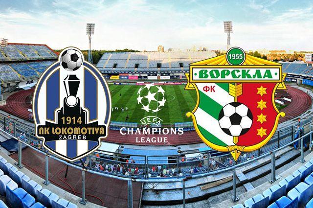 Полтавский клуб на своем поле уступил хорватскому «Локомотиву»