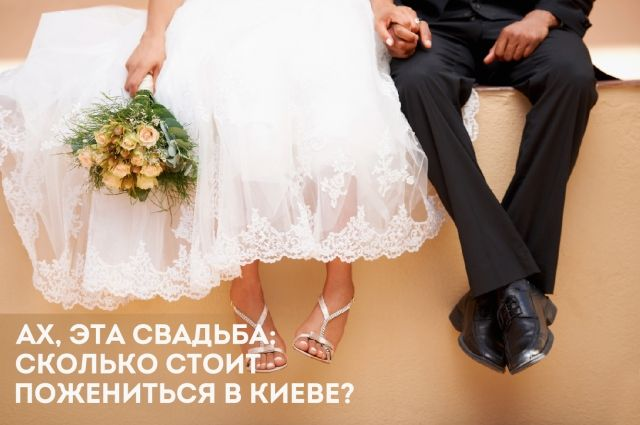Свадьба сколько надо денег