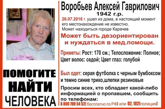 Пропавшего пенсионера Алексея Воробьева ищут вБрянской области