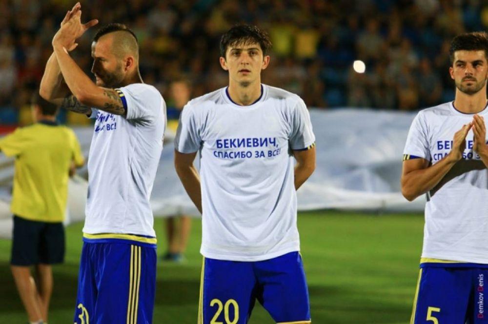 вышлиРостовчане вышли на матч с новым тренером и в футболках с надписью «Бекиеевич, спасибо за все!»