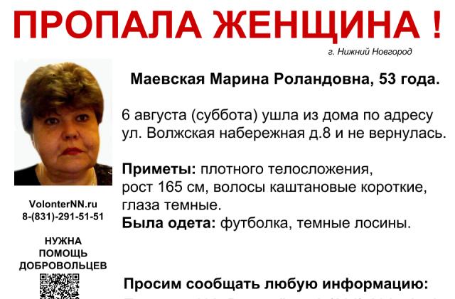 ВНижнем Новгороде пропала 53-летняя Марина Маевская