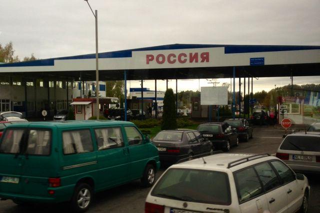 Росгранстрой временно закроет пункты пропуска в Калининградской области.