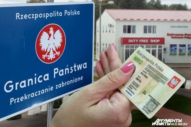 Польша решила не возобновлять режим МПП с Калининградом.
