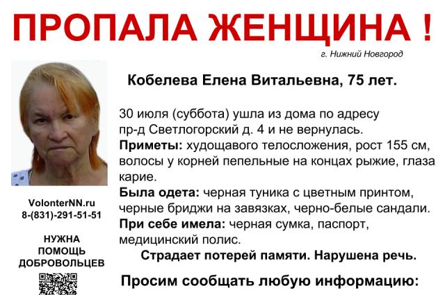 Волонтеры просят помощи впоисках пропавшей 30июля нижегородки Елены Кобелевой