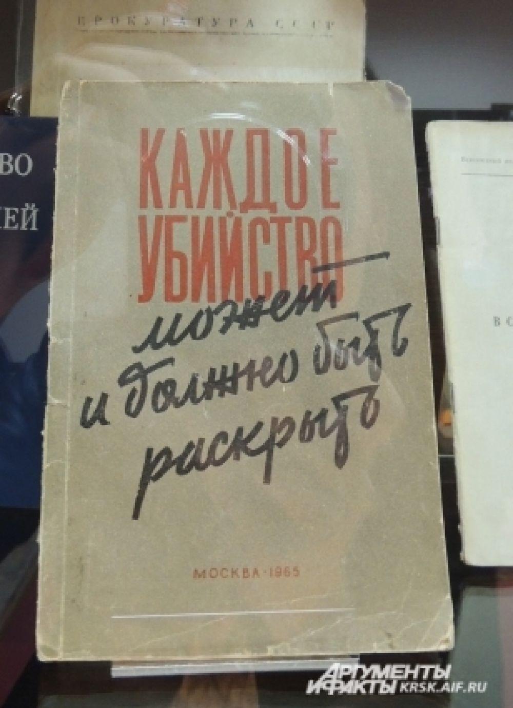 В эпоху Брежнева слоган следователей был только такой.
