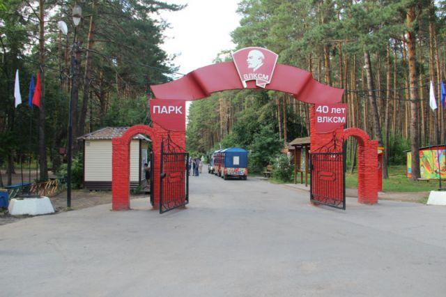 Картинки парка 40 лет