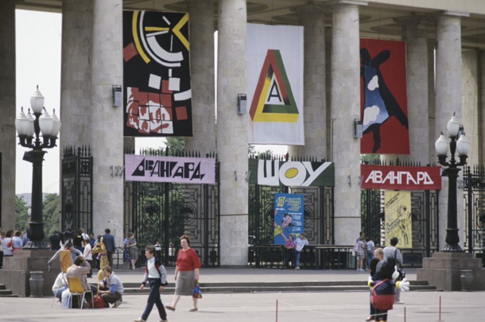 Главный вход Центрального парка культуры и отдыха имени Горького, 1990 год.