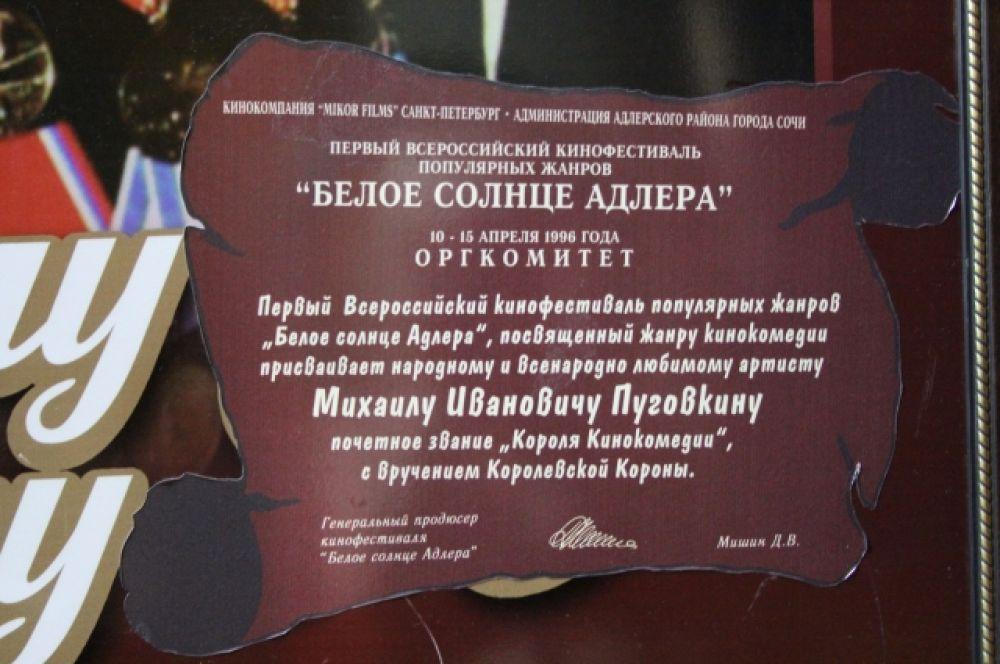 Михаила Пуговкина окрестили «Королём кинокомедии».