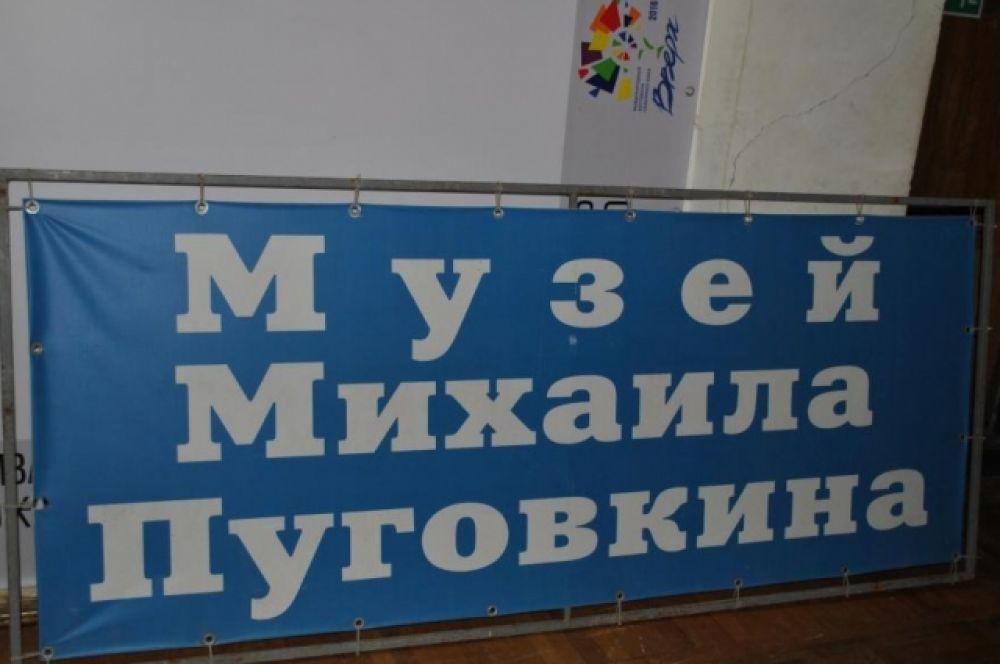 Не так давно в донской столице открылся этот - единственный в России, музей Михаила Пуговкина. Расположился он в помещении ДК «Ростсельмаш».