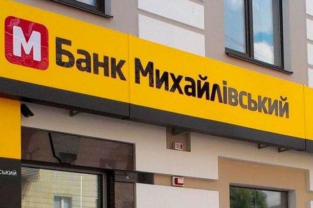 Главу правления банка «Михайловский» задержали поподозрению вкраже 870 млн грн