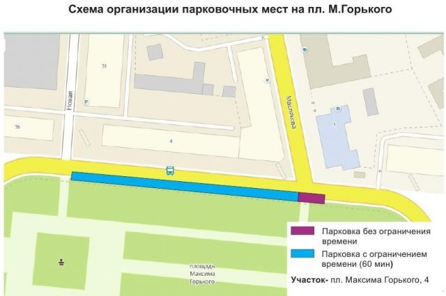Схама парковки на площади Горького