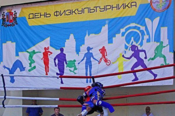 Впервые в Ростове-на-Дону празднование Дня физкультурника проходило на разных площадках города.