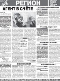 АиФ-Татарстан