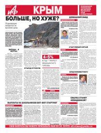 АиФ-Крым № 33