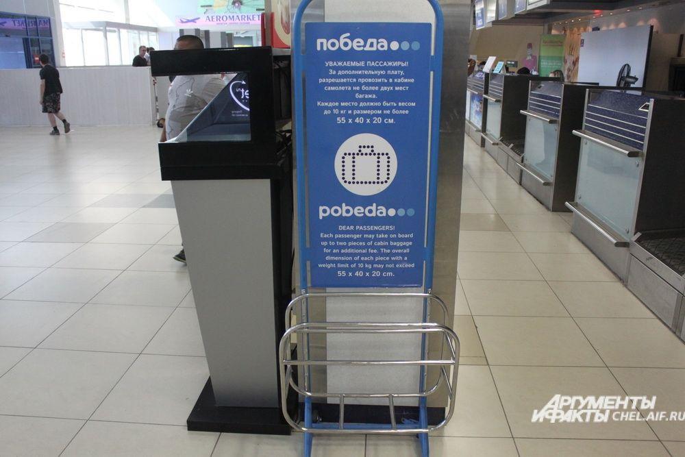 В аэропорту размещены специальные стойки, которые помогут проверить габариты багажа и ручной клади на соответствие требованиям авиакомпании.