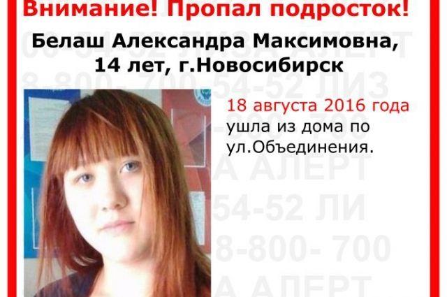 Девочку ищут родители, полиция и волонтёры, сообщите, если видели её.