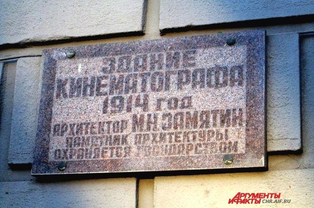 На табличке сделали целых две ошибки - в фамилии архитектора Замятнина и в дате постройки дома.