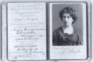 Бесстрашная Лидия Виссарионовна стала первой женщиной, выполнившей в воздухе такие фигуры как штопор Арцеулова, пикирование с выключенным мотором, петлю Нестерова.