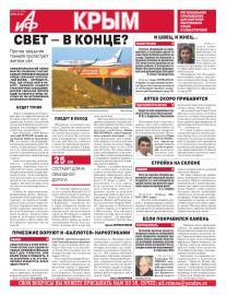 АиФ-Крым № 34