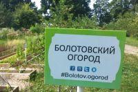 Возможно, какие-то из этих редких культур, благодаря популяризации Болотовского огорода, приживутся и войдут в постоянный рацион современного человека.