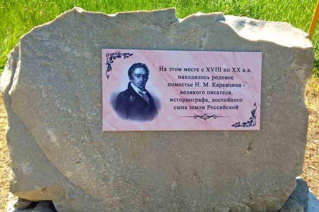 Пока это всё, чем увековечена память о Карамзине на его предполагаемой родине.