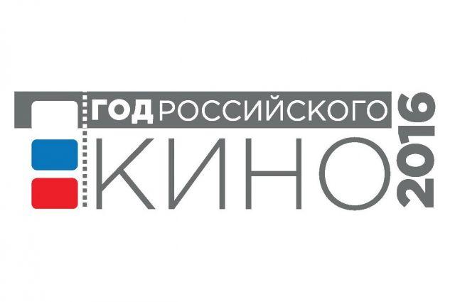 Выпуск южноуральского кинословаря приурочен к Году кино в России.
