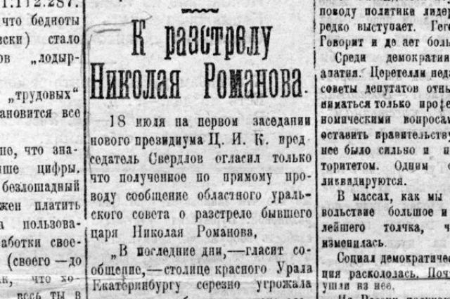 Публикуем избранные: ГосархивРФ впервый раз раскрыл документы, связанные срасстрелом семьи Романовых