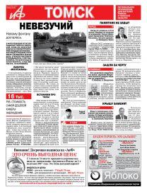 АиФ Томск 34