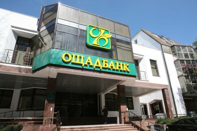Ощадбанк начал судиться сРоссией из-за Крыма