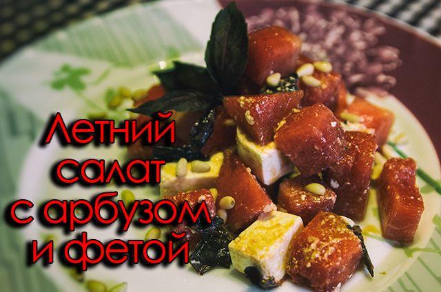 Готовим летний салат с арбузом и фетой