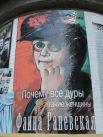 Дорогу к дому Фаины Георгиевны знают и жители Таганрога, и гости города, которые приезжают, фотографируются возле памятника, несут ей цветы в любое время года.