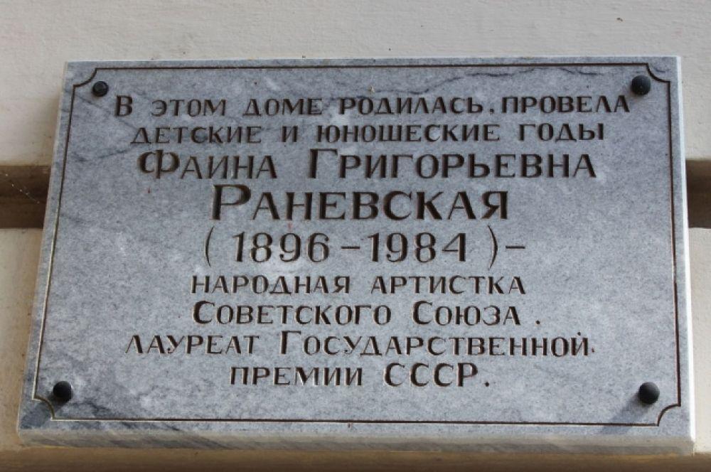 Возле дома №10 на улице Фрунзе, где жила семья Фельдман (настоящая фамилия Раневской) состоялось театрализованное представление.