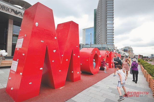 «Я люблю Москву». Это не просто малые архитектурные формы в виде букв, это ещё и скалодром - на радость детворе и активной молодёжи.